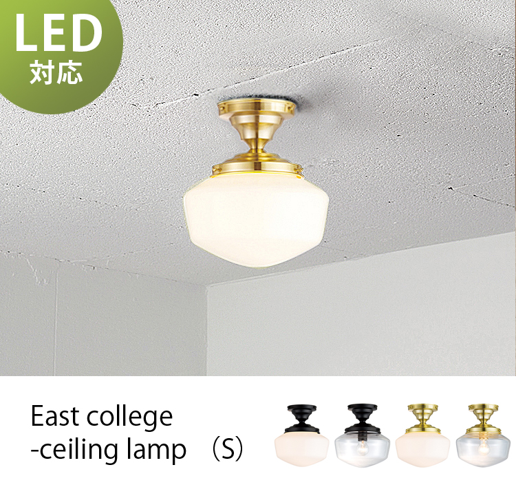 【LED電球対応】レトロデザインの1灯シーリングライト [East college-ceiling lamp(S)]