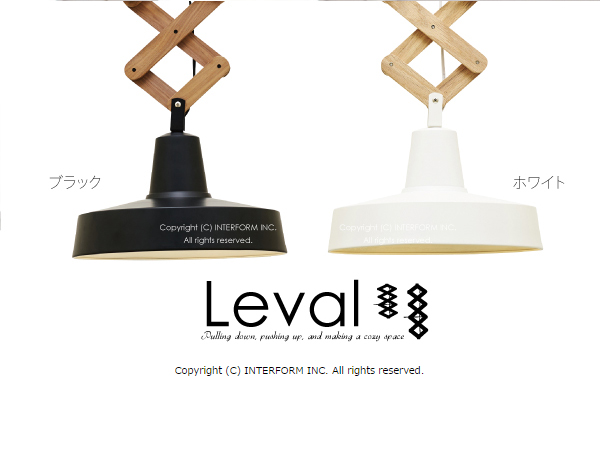 Leval ルヴァル ペンダントライト 天井照明 リビング ダイニングキッチン 寝室に最適