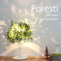�t�H���X�e�B �e�[�u�����C�g Foresti table lamp