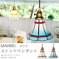 Stained glass pendant Maribu [�X�e���h�O���X�y���_���g �}���u] �y���_���g���C�g