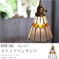 Stained glass pendant Break [�X�e���h�O���X�y���_���g �u���C�N] �y���_���g���C�g