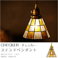 Stained glass-pendant Checker [�X�e���h�O���X�y���_���g �`�F�b�J�[] �y���_���g���C�g