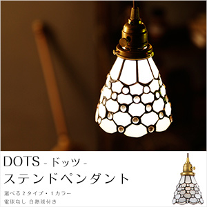 Stained glass-pendant Dots [ステンドグラスペンダント ドッツ] ペンダントライト【ペンダントライト】/インテリア照明通販のテラッセオ/ART-AW-0373V-Z