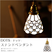 Stained glass-pendant Dots [�X�e���h�O���X�y���_���g �h�b�c] �y���_���g���C�g
