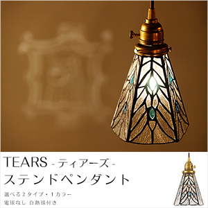 Stained glass-pendant Tears [ステンドグラスペンダント ティアーズ] ペンダントライト【ペンダントライト】/インテリア照明通販のテラッセオ/ART-AW-0374V-Z