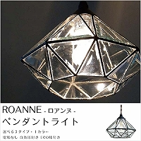 ROANNE [ ロアンヌ ] ペンダントライト
